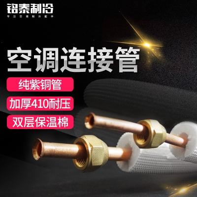 空调铜管连接管成品纯铜管1匹1.5匹3匹5P通用空调内外机加厚铜管 专用延长纯铜对接