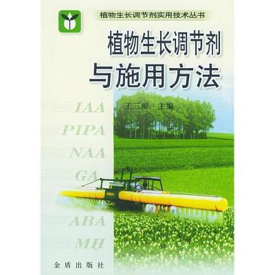 植物生長調節劑與施用方法9787508225807金盾出版社