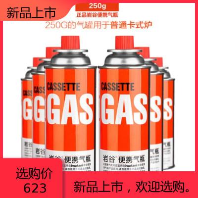 便攜氣瓶卡式爐戶外氣體卡式氣液化氣瓦斯罐