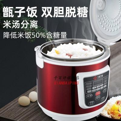 脱糖电饭煲全自动家用3L米汤分离电饭锅低糖降糖脱糖仪去糖电饭锅B39W