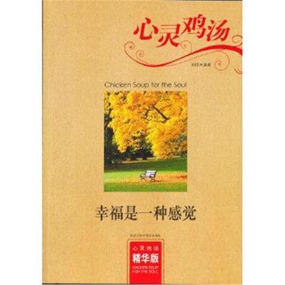 正版書籍 心靈雞湯(精華版)——幸福是一種感覺 9787538871821 黑龍江科學