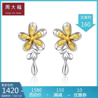 周大福蝶戀花金白金鉑金耳環PT156838定價