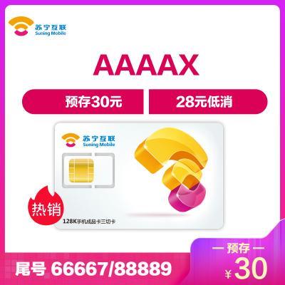 苏宁互联AAAAX靓号(电信制式)手机卡、电话卡、0月租