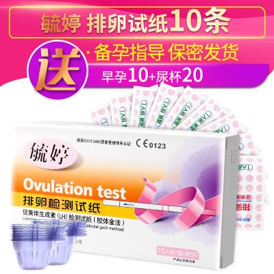 毓婷 排卵試紙10條 測試懷孕早早孕10條準確測量受孕備孕送尿杯