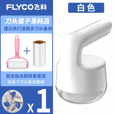 飛科(FLYCO)毛球修剪器起球器去毛球器刮毛器剃毛器衣服家用剃球器剃毛機除毛
