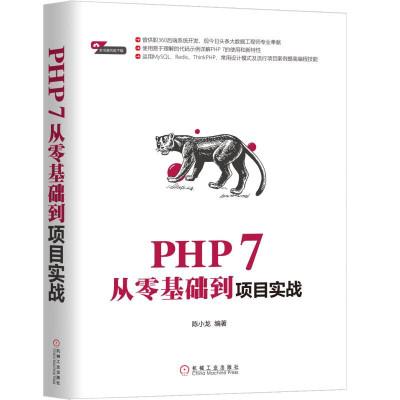 PHP 7从零基础到项目实战