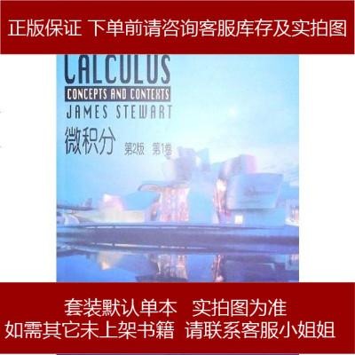 微積分(第1卷) James Stewart 9787506266253