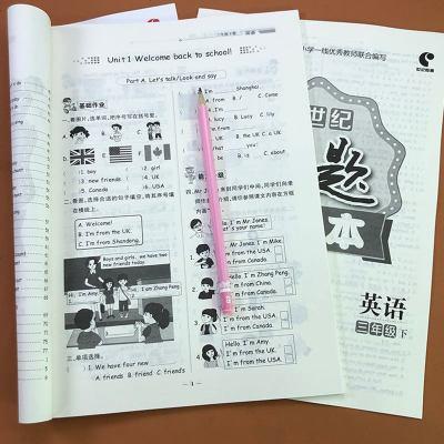 lyl-RJ新世纪好题作业本三年级下册人教版3年级下册课时同步英语起步练习辅导中英双语练习本汉译英语基础知识训练送期