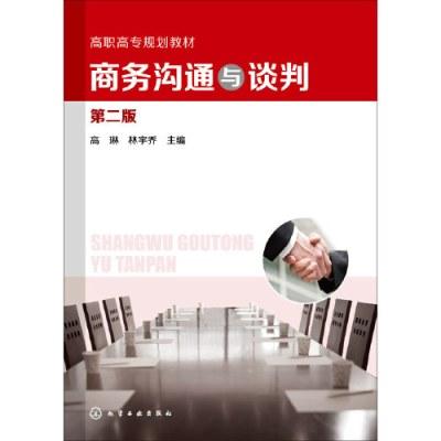 商務溝通與談判(高琳) (第二版)