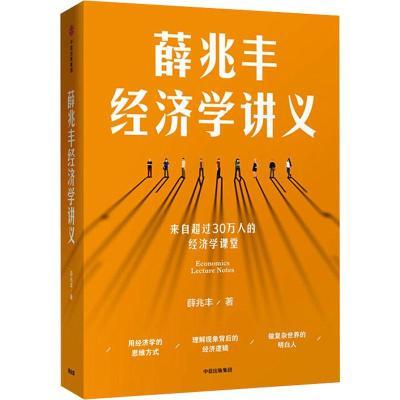 預售薛兆豐經濟學講義 薛兆豐 著 經管、勵志 文軒網