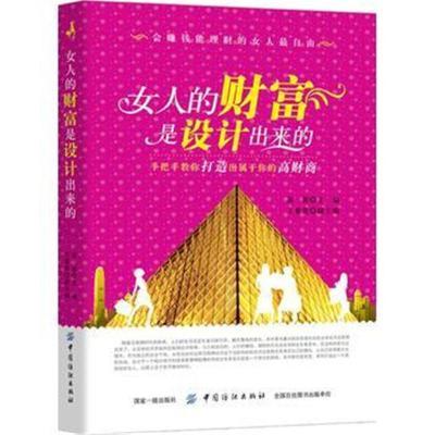 女人的財富是設計出來的 劉逸新 9787518036110 中國紡織出版社