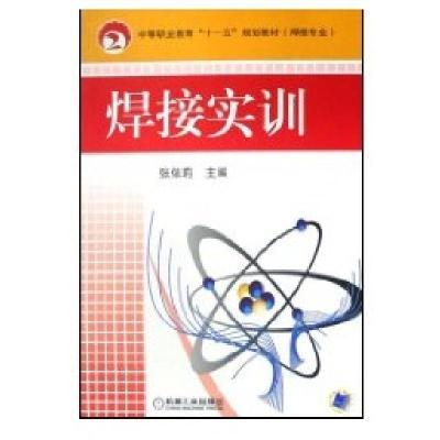 焊接實訓 張依莉張依莉機械工業出版社9787111242727