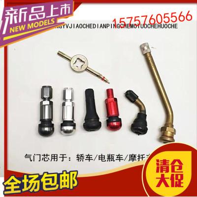 財星汽車氣門芯電動摩托自行車氣門嘴帽芯汽門針扳手多工能鑰匙 2個扳手+6銅芯+6帽