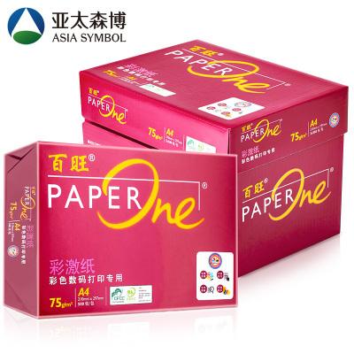 亞太森博 百旺 紅百旺75g A4 復印紙 500頁 高檔彩激紙 復印紙 (500張/包)高級復印紙(2500張)