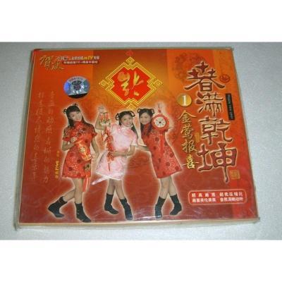 正版 SMILE组合 春满乾坤 金莺报喜 VCD+CD