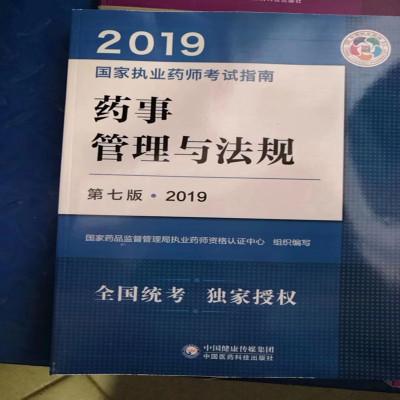 2019年药事管理与法规教材单本考试指南第七版中国医药科技出版社药事法规教材一本