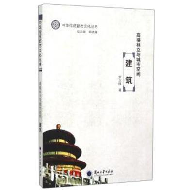 中華傳統都市文化叢書:高樓林立與城市空間(建筑)