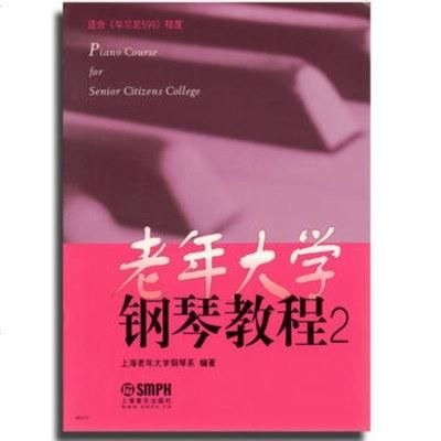 老年大學鋼琴教程(2) 上海老年大學鋼琴系 上海音樂出版社 9787552303322