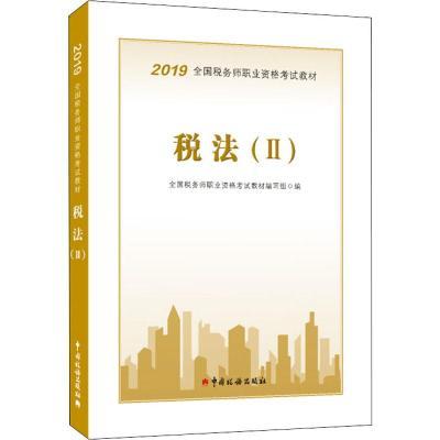 税法(2) 2019 全国税务师职业资格考试教材编写组 编 经管、励志 文轩网