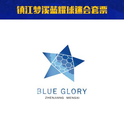788元2020賽季江蘇蘇寧足球俱樂部鎮江夢溪藍耀球迷會主場套票