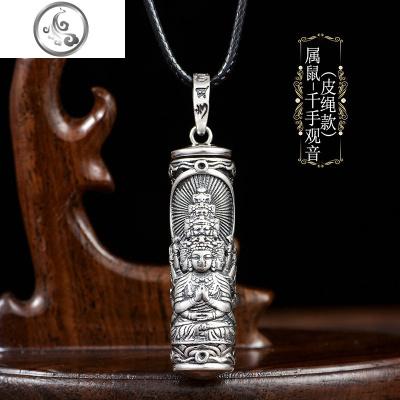 纯银S990楞严咒吊坠男士足银十二生肖护身符项链挂件女款   JiMi