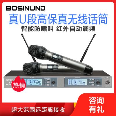 bosinund/博斯頓H55B無線話筒 家用商用U段高保真一拖二 K歌會議演出演講話筒 ktv會議卡拉Ok無線麥克風