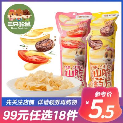專區99元任選18件【三只松鼠_山藥脆片60g】休閑零食小吃