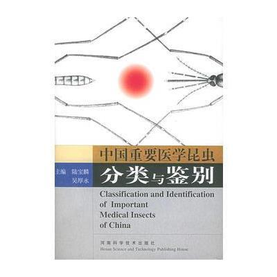 中國重要醫學昆蟲分類與鑒別