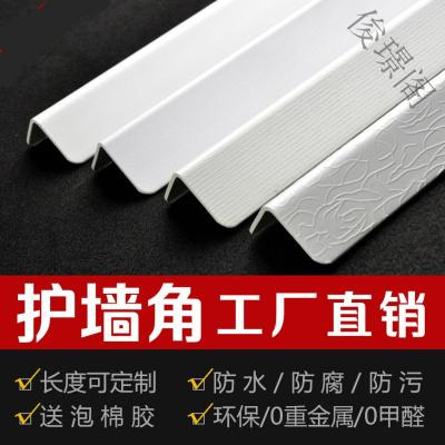 【蘇寧好貨】墻角保護條 PVC護角條護墻角保護條 客廳陽角護角條裝 白色光面2.5寬(需要其它顏色和紋路備注即可) 1M