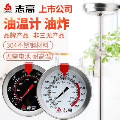 志高(CHIGO)油炸商用探針式烘焙溫度計油溫計廚房高溫高精度測油溫器 黑色【鋼化玻璃鏡面】40-370度/30CM探針