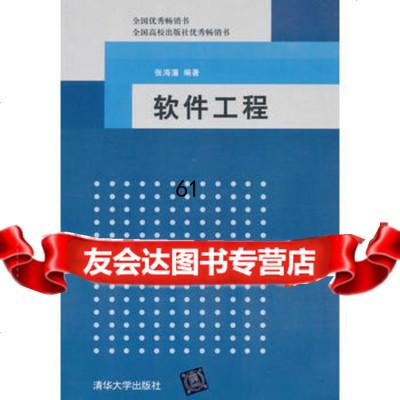 軟件工程張海藩9787302198123清華大學出版社