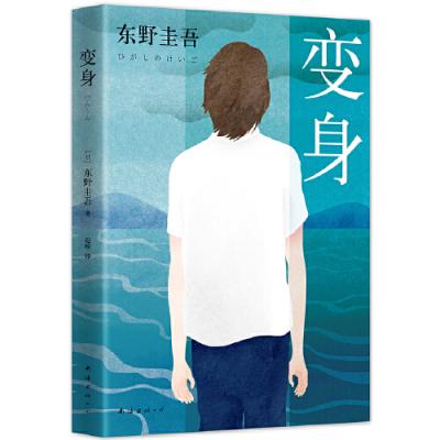東野圭吾:變身 (2016版)(天王作家東野圭吾寫盡人性的掙扎和愛情的美好)