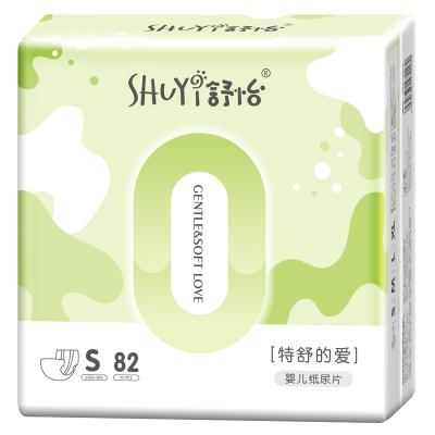 【舒怡】超薄透气男女宝宝通用纸尿片/婴儿尿不湿S码82片(8kg以下)