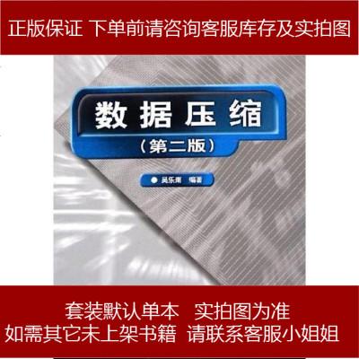 數據壓縮 吳樂南 電子工業出版社 9787121011269