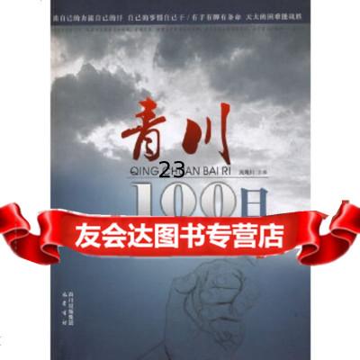 【9】青川100日,流海川,巴蜀書社,978723093 9787807523093