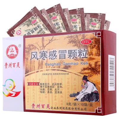 貴州百靈 百靈鳥 風寒感冒顆粒10袋 風寒感冒熱頭痛 咳嗽鼻塞 1盒