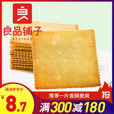 【良品鋪子】原味酥脆薄餅300g*1盒 休閑零食咸味餅干零食餅干糕點包裝
