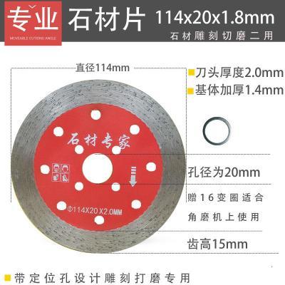 開大理石石材切割片干切王混凝土墻專用角磨機金剛石鋸片刀片 114紅色石材專家濕片(耐磨型)