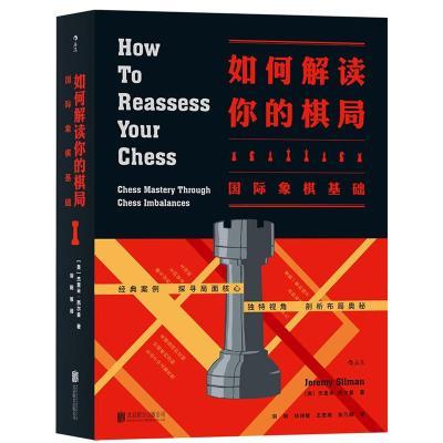 如何解讀你的棋局-國際象棋基礎