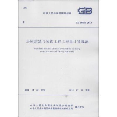房屋建筑與裝飾工程工程量計算規范GB 50854-2013 中華人民共和國住房和城鄉建設部 著作 專業科技 文軒網