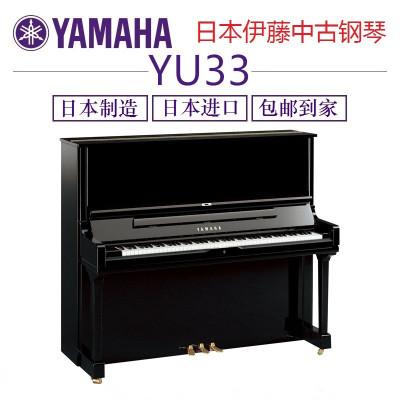 【二手A+】雅馬哈鋼琴 YAMAHA YU33 日本制造 原裝進口