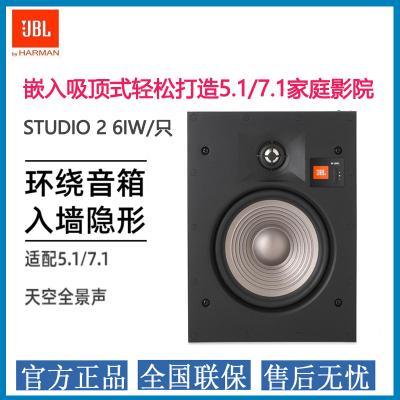 JBL STUDIO 2 6IW音響 音箱 嵌入吸頂音響 吸頂喇叭 家庭客廳影院