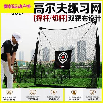 戶外放心購!室內高爾夫球 切桿練習網 揮桿練習器 雙靶布帶防護網新款