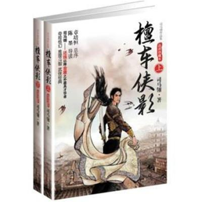 正版书籍 檀车侠影(套装上下册) 9787509003787 当代世界出版社