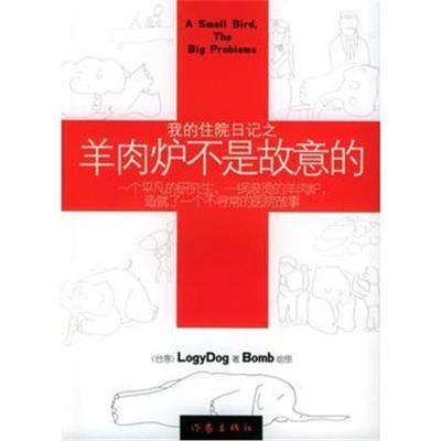 正版書籍 我的住院日記之羊肉爐不是故意的 9787506330893 作家出版社