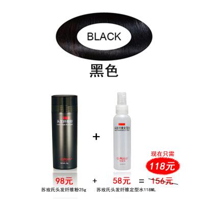苏玫氏头发纤维粉25g 假发粉视觉改善增发密发浓密补发修饰效果