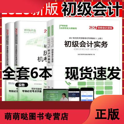環球2020初級會計職稱2020教材全套經濟法基礎初級會計實務教材歷年真題及機考模擬試卷一本通套題題庫年山東北京上海