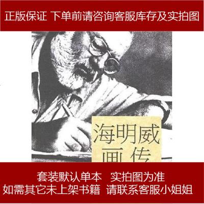 海明威画传 董衡巽 河南文艺出版社 9787806237380