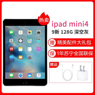 【二手9成新】蘋果平板電腦 Apple iPad迷你 Mini4 128G 深空灰 二手平板 mini4 WiFi版