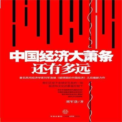 劉軍洛:中國經濟大蕭條還有多遠 劉軍洛 9787508629117 中信出版社